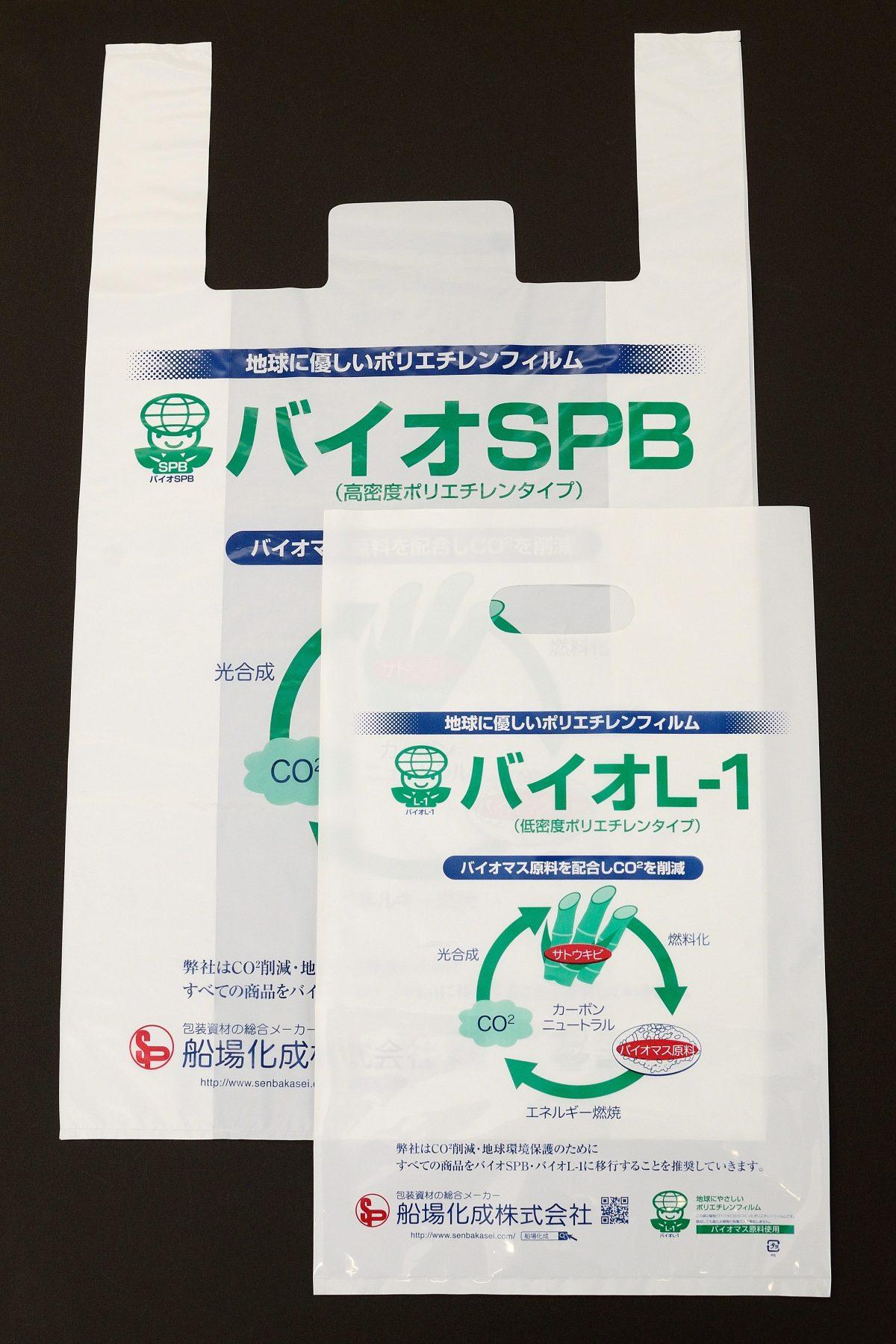 バイオSPB & バイオL-1